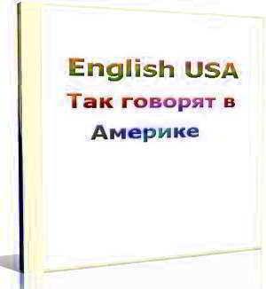 English USA - Так говорят в Америке