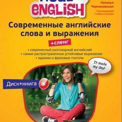 Современные английские слова и выражения