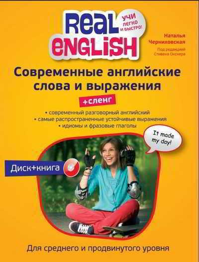 Photo of Современные английские слова и выражения + сленг (аудио и книга)