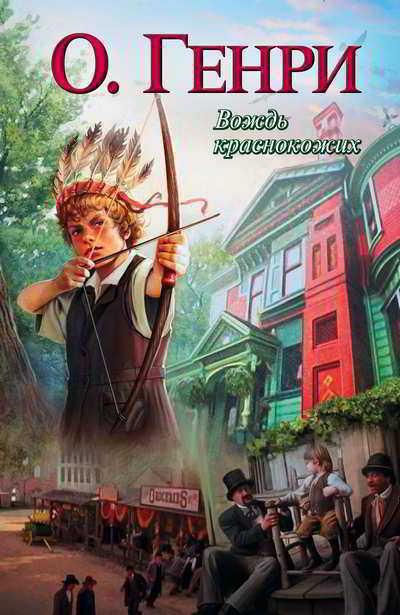 О.Генри - Вождь краснокожих читать и слушать в оригинале