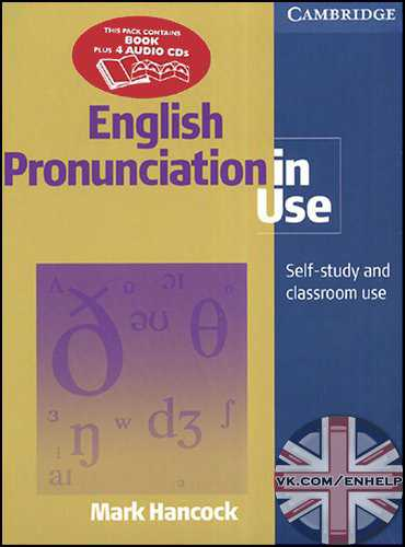 Аудиокнига Cambridge English Pronunciation In Use