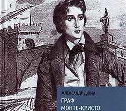Граф Монте Кристо - Александр Дюма