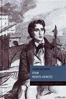 Слушать Граф Монте Кристо - Александр Дюма