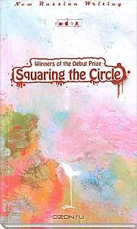 O.Henry - Squaring The Circle (Квадратура круга - О.Генри)