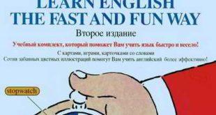 Учите английский быстро и весело (Learn English The Fast And Fun Way)