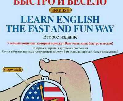 Учите английский быстро и весело
