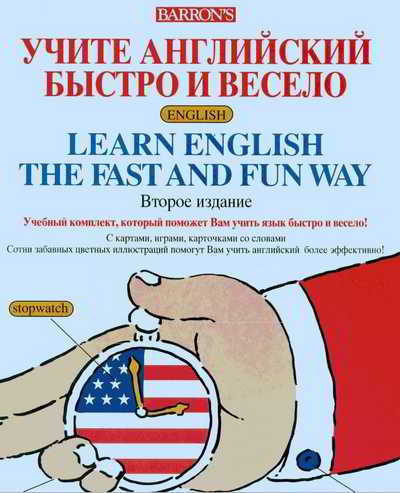 Photo of Учите английский быстро и весело – учебное пособие