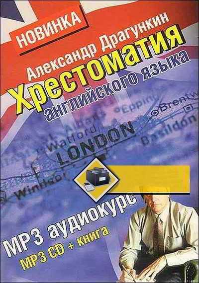 Хрестоматия английского языка - учебник Драгункина