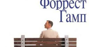 Форрест Гамп — Forrest Gump на английском с субтитрами