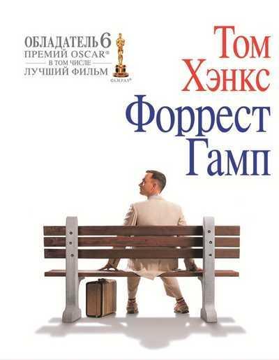 Photo of Форрест Гамп (1994) смотреть онлайн на английском