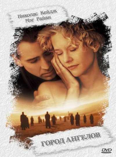 Фильм Город ангелов - City Of Angels (1998) с английскими субтитрами