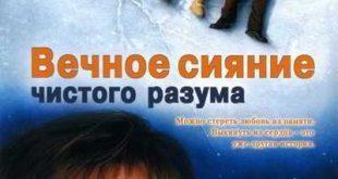 Вечное сияние чистого разума – Eternal Sunshine of the Spotless Mind (с английскими субтитрами)