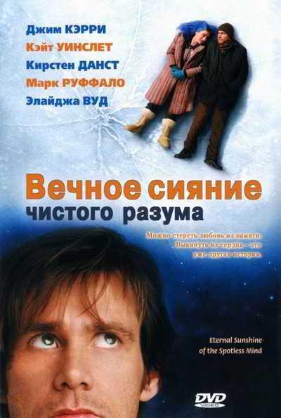 Photo of Фильм Вечное сияние чистого разума (2005) – на английском языке