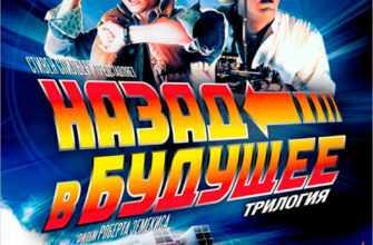 Назад в будущее постер трилогии